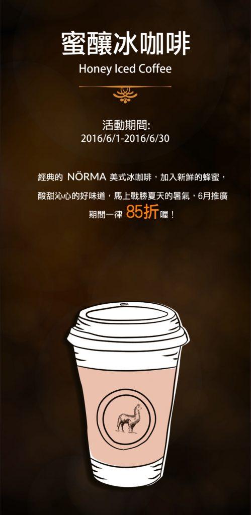 6月蜜釀冰咖啡